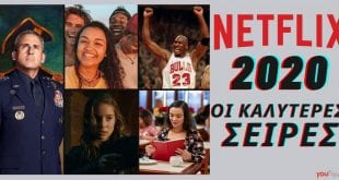 netflix καλύτερες σειρές 2020