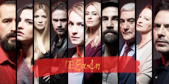 Οι ηθοποιοί και οι χαρακτήρες της σειράς Έξαψη σε κολάζ