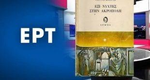 Η νέα σειρά που ετοιμάζεται να πάρει θέση στο πρόγραμμα της ΕΡΤ1
