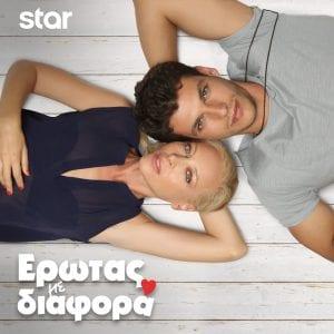 αφίσα του έρωτας με διαφορά στο τι θα δούμε