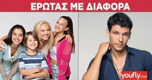 Ηθοποιοί από το Έρωτας με Διαφορά η νέα σειρά του STAR