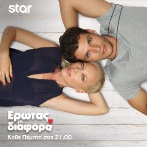 Η αφίσα της νέας σειράς του STAR