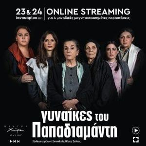 """Αφίσα από την online streaming παράσταση """"Γυναίκες του Παπαδιαμάντη"""""""