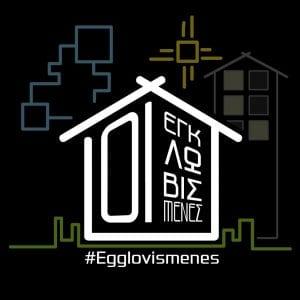 Το λογότυπο της διαδικτυακής σειράς Οι Εγκλωβισμένες