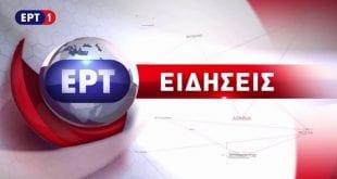 δελτία ειδήσεων ΕΡΤ τηλεθέαση