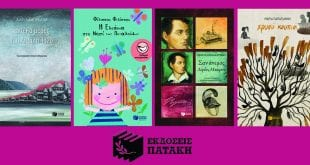 εκδόσεις Πατάκη Λογοτεχνία για παιδιά