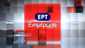 Ενημέρωση από την ΕΡΤ για την ορκωμοσία Μπάιτεν