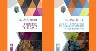 Ζαν Ζακ Ρουσσώ εκδόσεις Αγγελάκη