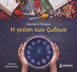 Εξώφυλλο από το Οι Γεύσεις των Ζωδίων, βιβλία μαγειρικής για ζώδια