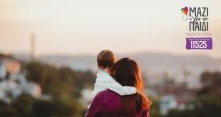 Μαζί για το Παιδί μονογονεϊκή οικογένεια