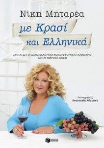 Εξώφυλλο από το βιβλίο με κρασί και ελληνικά