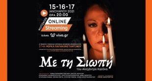 Με τη Σιωπή online streaming