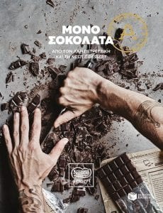 Ένα από τα βιβλία μαγειρικής του Άκη Πετρετζίκη για σοκολατένιες συνταγές