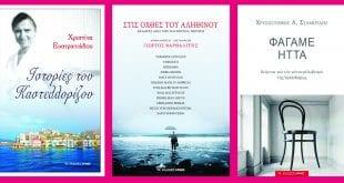 Νέες κυκλοφορίες εκδόσεις Αρμός βιβλία