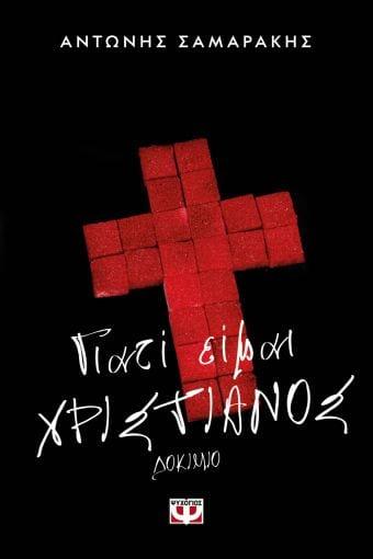 Νέες κυκλοφορίες από 21.1 Εκδόσεις Ψυχογιός - Γιατί είμαι χριστιανός