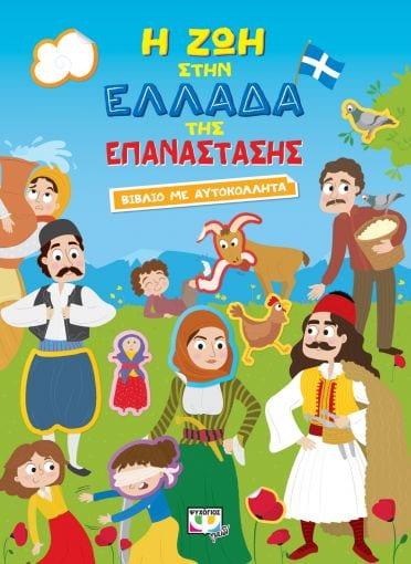 Η ζωή στην Ελλάδα της επαναστασης - βιβλιο με αυτοκόλλητα