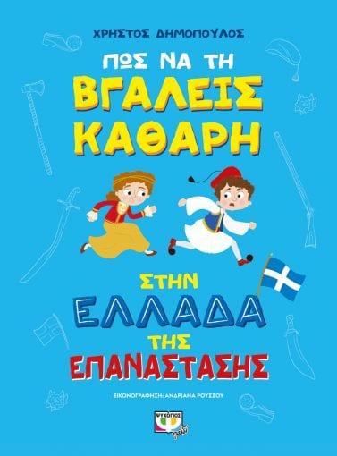 Νέες-κυκλοφορίες-εκδόσεις-Ψυχογιός-από-21.1 - Πως να την βγαλεις καθαρή στην Ελλάδα της επανάστασης