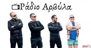 Οι Ράδιο Αρβύλα σε φωτογραφία - κριτική εκπομπή επικαιρότητας