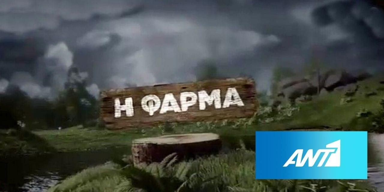 ριάλιτι Φάρμα AΝΤ1