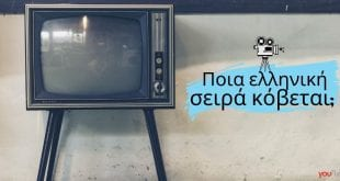Εικόνα με λεζάντα ποια ελληνική σειρά κόβεται