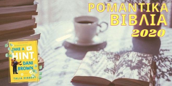 Εικόνα με ένα εξώφυλλο βιβλίου και εικόνα που γράφει ρομαντικά βιβλία 2020