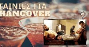 Ταινίες για hangover εικόνα