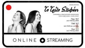 Αφίσα με Το Τρίτο Στεφάνι που παίζεται στο θέατρο online