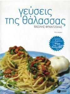Εξώφυλλο από τα βιβλία μαγειρικής του Φραντζολά με γεύσεις θάλασσας