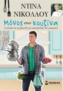 Εξώφυλλο από το βιβλίο Μόνος στην Κουζίνα της Ντίνας Νικολάου