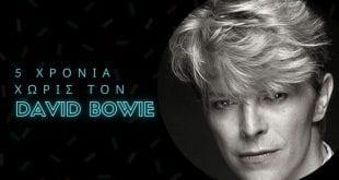 David Bowie μουσική