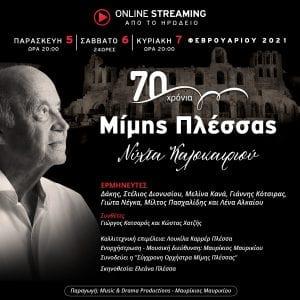 Αφίσα για το αφιέρωμα 70 χρόνια Μίμης Πλέσσας