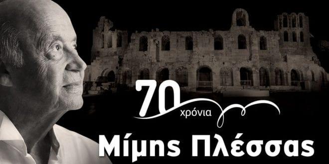 Εικόνα με τον Μίμη Πλέσσα και το αφιέρωμά του 70 χρόνια