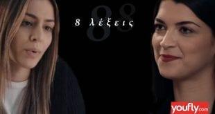 8 λέξεις Αλίκη και Ευδοκία