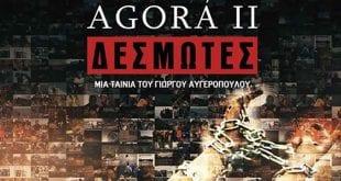 """ντοκιμαντέρ """"AGORA II - Δεσμώτες"""" ΕΡΤ2"""