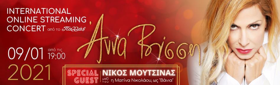 Άννα Βίσση συναυλία Παλλάς σε online streaming on demand Σάββατο 9/1