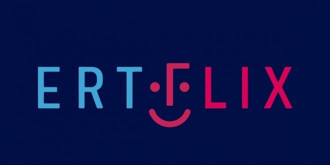Το λογότυπο της πλατφόρμας EETFLIX