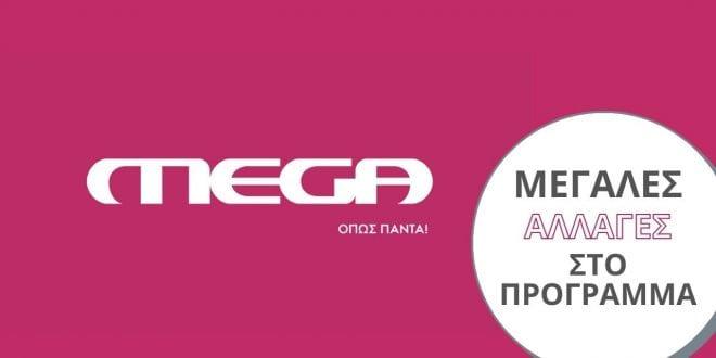 MEGA αλλαγές στο πρόγραμμα