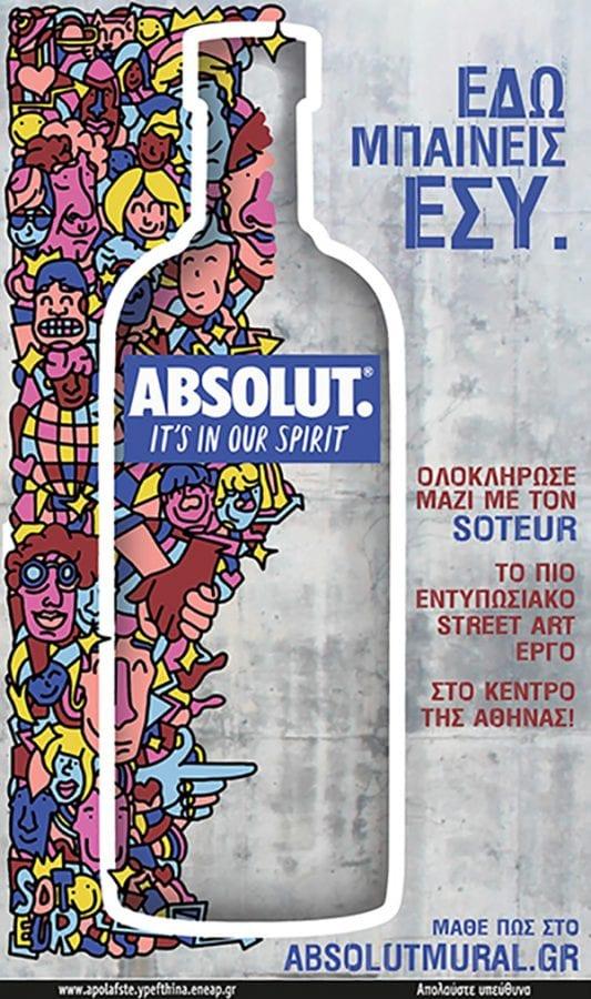 The Absolut Mural - ένας διαγωνισμός δημιουργικότητας για ένα street-art work