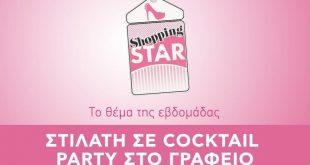 shopping star με θέμα στιλάτη σε party