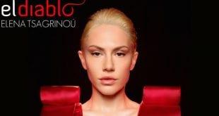 Η Έλενα Τσαγκρινού για το νέο της τραγούδι El Diablo