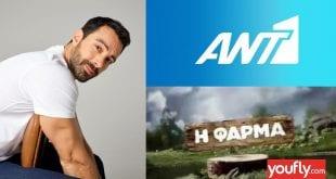 ΑΝΤ1 Σάκης Τανιμανίδης Φάρμα