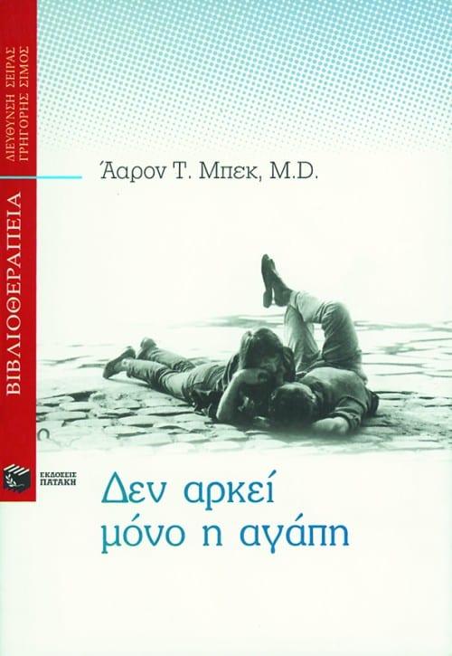 βιβλία από τις εκδόσεις Πατάκη για την αγάπη και τον έρωτα - Εξωφυλλο βιβλιου Δεν αρκει μονο η αγάπη