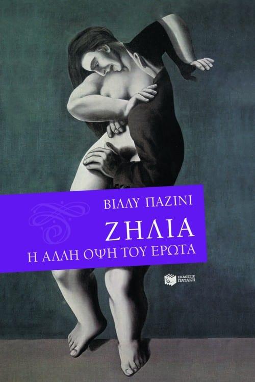 εξωφυλλο βιβλίου Ζήλια, η άλλη όψη του έρωτα