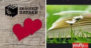 αγάπη έρωτα βιβλία εκδόσεις Πατάκη
