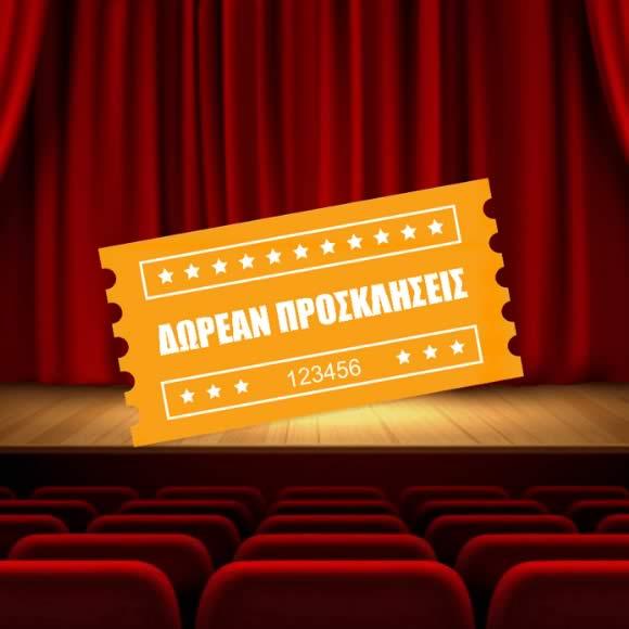Διαγωνισμοί-δωρεάν-προσκλήσεις-για-παραστάσεις