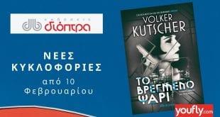 10 Φεβρουαρίου νέα βιβλία εκδόσεις Δίοπτρα