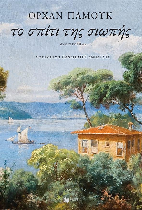 εξώφυλλο βιβλίου Το σπίτι της σιωπής