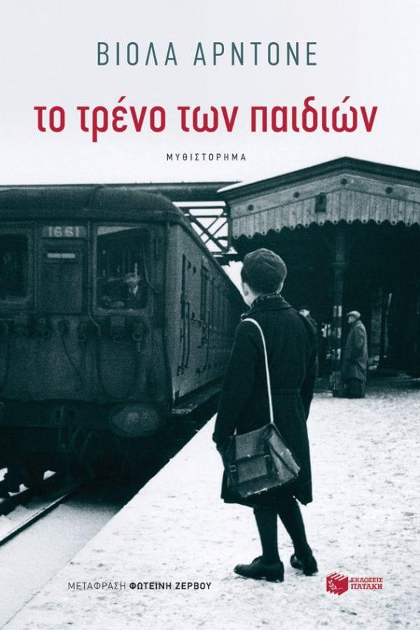Εκδόσεις Πατάκη 5 νέα Βιβλία - εξωφυλλο βιβλίου Το τρένο των παιδιών