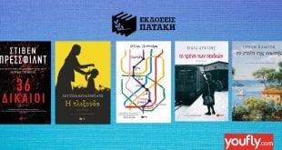 Εκδόσεις Πατάκη 5 νέα Βιβλία