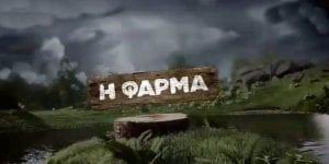 Εξώφυλλο από την Φάρμα που θα είναι στις πρεμιέρες στην τηλεόραση το 2021